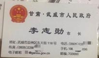 Gansu procuratorate investigates dete...
