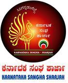 15th anniversary of Sharjah Karnataka Sangha, Rajyotsava & Mayura Award on Nov 17