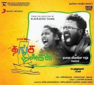 Now, a sequel for Thanga Meenkal