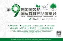 2016 China Yiwu International Forest Products Fair to be Held on November 1-4