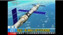 China Confirms Space Station Will Likely Fall To Earth Next Year
