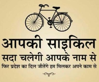 SP's new slogan