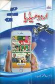 Urdu Media: Kal-Aaj-Kal (2nd edition) to be released today