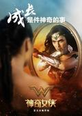 Selling sex: Wonder Woman and the ancient fantasy of hot lady warriors