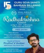 Bahrain Billawas to host Malabar Gold & Diamonds Radhakrishna Contest on Aug 11