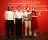 Nobel laureate Yang Zhenning donates works