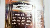 Bhagwad Gita contest to go global this year