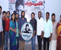 Vineeth Sreenivasan Starrer Oru Cinemaakkaran Audio Launched By Mohanlal