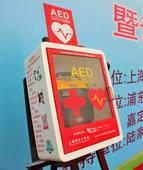 Shanghai deploys 372 AEDs in public areas, establishes AED location system