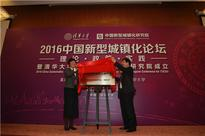 China Sustainable Urbanization Forum and TUCSU conference held in Beijing