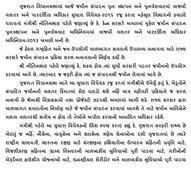 Gujarat Assembly passes land acquisition amendment bill