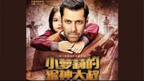 Salman Khan's 'Bajrangi Bhaijaan' crosses 200 crore mark at Chinese box-office