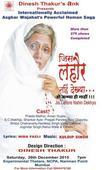 Mumbai's Dinesh Thakur's Ank to Present JIS LAHORE NAHI DEKHY, 12/26