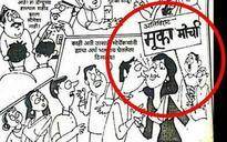 Saamana carries 'couple kissing' cartoon mocking Maratha's 'silent rally', draws flak