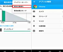 Android 6.0 Marshmallow User Interface for Sony Xperia Devices Leaked Online