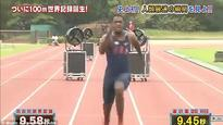 Gatlin smashes Bolt's world record, but it won't count (7Sport)