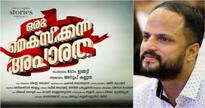 Jude Anthany Joseph clarifies why he is no more the scriptwriter of Tovino Thomas' Oru Mexican Aparatha
