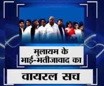 Viral Sach: Has Mulayam Singh Yadav helped family members in entering politics?