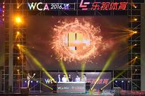 WCA2016 promotes e-sports in China