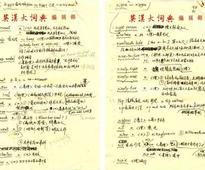 Renowned English lexicographer Prof. Lu Gusun passed away at 77