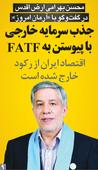 Iranian MP backs FATF deal, calls it a banking must
