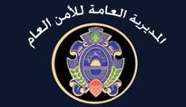 General Security detain Syrian over belonging to terrorist groups