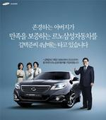 Renault Samsung offers bargains for loyal customers