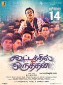 Ashok Selvan's 'Kootathil Oruthan' release date fixed