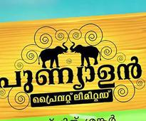 Punyalan Private Limited trailer is out, watch it here