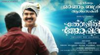 Thoppil Joppan's new teaser is high on Mammootty's achayan swag, watch video